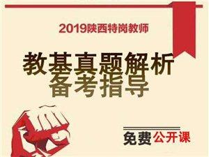 凤翔中公教育 特岗教师讲座开始啦