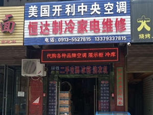 二手空调,冰箱,冰柜,洗衣机销售,维修安装13379337815微信同号