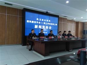 """""""巩义市公安局便民服务平台―网上审批系统""""上线了"""