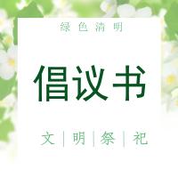 """""""文明祭祀・绿色清明""""倡议书"""