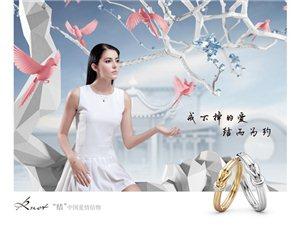 """情定四月天,永恒不变的爱情,与你约惠""""CC卡美珠宝""""让爱情与钻石双丰收!"""