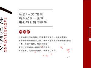 【搜城记】发现家乡之――古村落徽县嘉陵镇田河村