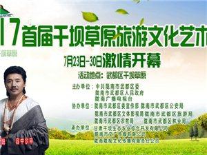 【公告】陇南市首届千坝草原旅游文化艺术节