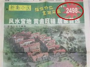 一张11年前的旧报纸,看莆田房价涨了多少?