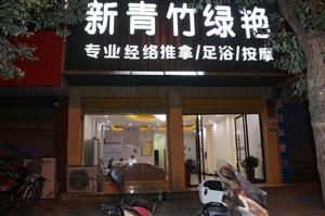 新青竹绿艳休闲中心