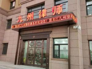 黑龙江九州律师事务所-巴彦专业律师