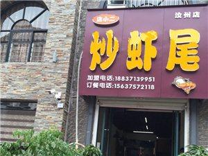 汝州店小二炒虾尾形象图