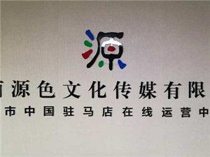 河南源色文化传媒有限公司