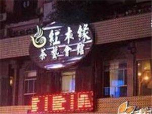 红木缘文化中心