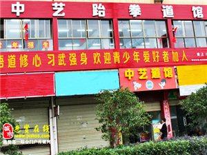 中艺跆拳道馆