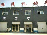 滑县顺泽机动车检测有限公司