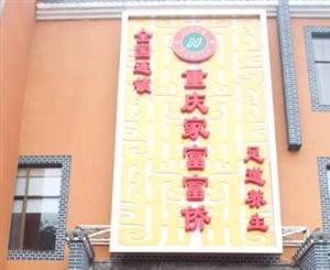 重庆家富富侨足浴