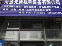 南通光速机电设备有限公司