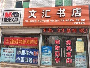 临潼文汇书店