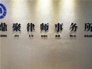 河南鼎聚律師事務所