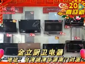美高梅平台县金立厨卫电器2016拜年视频