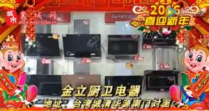 美高梅官网县金立厨卫电器2016拜年视频