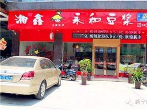 新宁美食,新宁湘鑫永和豆浆