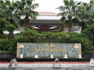 三正半山温泉酒店