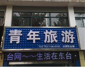 青年旅游东台公园店