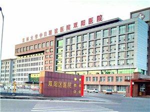 長春市雙陽區醫院