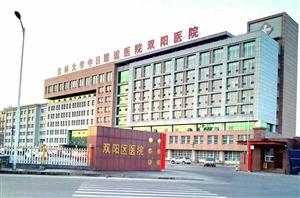 长春市双阳区医院
