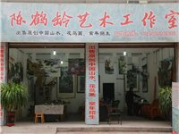 陈鹤龄艺术工作室