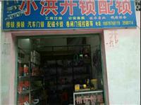 龙南小洪专业开锁