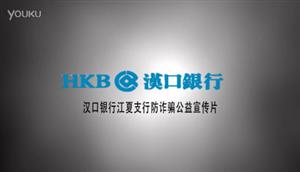 汉口银行江夏支行防诈骗宣传片