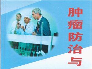 北京振国医院-郑州郊县-宣传站
