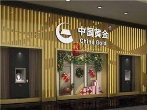 龙川中国黄金