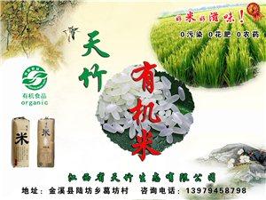 金溪天竹有机大米
