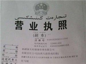 新疆康友府健康管理有限公司