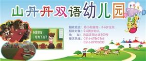 沛县山丹丹双语幼儿园