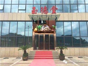 浙江余氏文化发展有限公司玉德堂