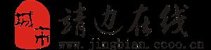 靖边县飞鹰电子商务有限公司(靖边在线)
