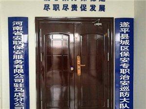 河南省安联保安服务有限公司驻马店分公司