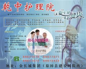 乾中护理院