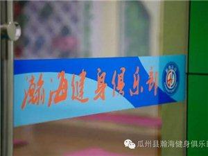 瓜州瀚海健身俱乐部