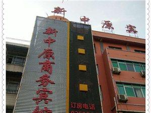 砀山新中原商务宾馆