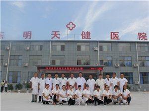 东明县天健医院