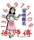 义乌市家政管道疏通服务公司