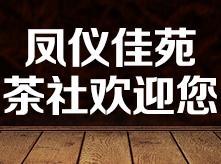 凤仪佳苑茶社