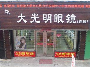 桦南大光明眼镜店
