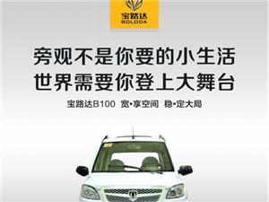 莱阳卓大新能源电动汽车形象图