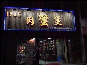 开化1985肉蟹煲形象图