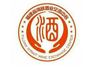 福建省海峡酒业交流中心