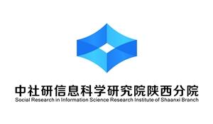 中社研信息科学研究院陕西分院