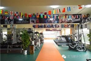 龙飞健身俱乐部