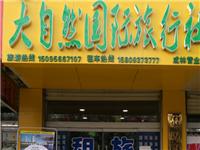 酒泉顺吉源汽车租赁有限公司